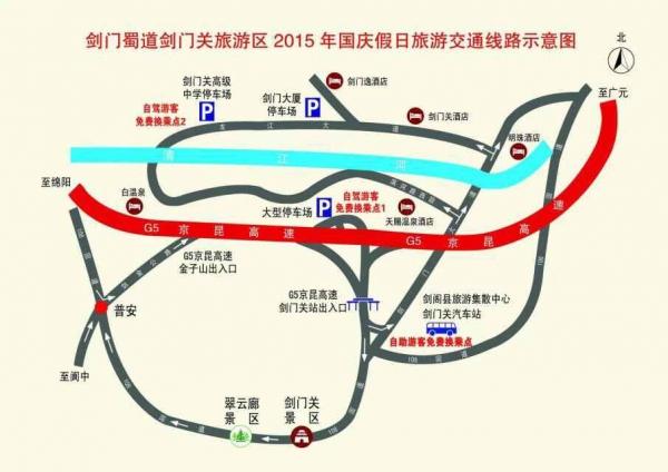 剑门关旅游区十一假日旅游交通路线提示