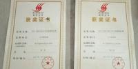 四川省大学生桥牌锦标赛喜获好成绩 - 四川建筑职业技术学院