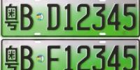 成都11月启用新能源汽车专用号牌 标志以绿色为底色 - Sichuan.Scol.Com.Cn