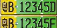 成都11月起启用新能源汽车专用号牌 绿色为底色 - 广播电视台