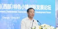 首届中国(西部)特色小镇创新发展论坛在成都举行 - 人民政府