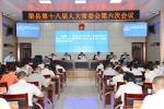 县十八届人大常委会召开第六次会议 - Qx818.Com