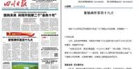 四川日报:豪情满怀喜迎十九大 - 四川师范大学