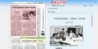《中国教育报》关注我校中医药科学研究工作 - 成都中医药大学