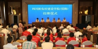四川师范大学创新扶贫模式暑期行动系列报道之一:建立新农村建设学院工作纪实 - 四川师范大学