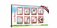 《人民日报》推出8个整版 为治蜀兴川点赞 - 人民政府