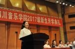 追求艺术理想 实现人生价值——学校锦江校区举行2017级新生开学典礼 - 四川音乐学院