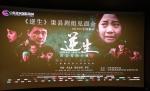 电影《逆生》公映发布会在渠县举行 - Qx818.Com