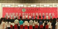 广汉校区举行2017年专升本新生开学典礼 - 四川师范大学