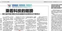 四川日报:甘霖在四川师范大学调研时强调  发挥引领作用提升高校发展水平 - 四川师范大学