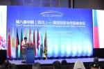 wps5BA6.tmp.png - 中国国际贸易促进委员会