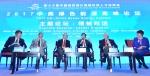 谢和平院士在中美绿色能源高峰论坛上谈能源发展趋势 - 四川大学网络教育学院