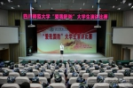 """我校举办""""爱我国防""""大学生演讲比赛 - 四川师范大学"""