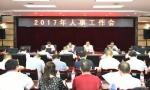 学校召开2017年人事工作会 - 四川师范大学