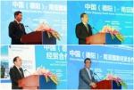 wps6BB7.tmp.png - 中国国际贸易促进委员会