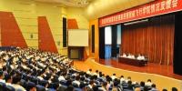 中飞院召开巡视情况反馈会 - 中国民用航空飞行学院