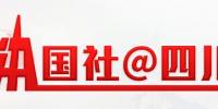 国社@四川|四川215家医院实现跨省异地就医直接结算 - 新华网四川频道