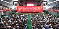 四川大学举行2017级研究生开学典礼 - 四川大学网络教育学院