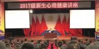 学院开展2017级新生心理健康教育讲座 - 四川司法警官职业学院