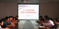落实教学工作 推进转型发展 - 四川师范大学成都学院