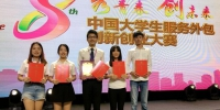 我校学子获第八届中国大学生服务外包创新创业大赛二等奖 - 成都大学