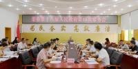 渠县召开第十八届人民政府第16次常务会 - Qx818.Com