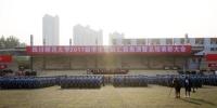 学校举行2017级学生军训汇报表演暨总结表彰大会 - 四川师范大学