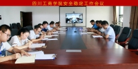 学校召开安全工作会 - 四川师范大学成都学院