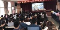 内江电大举行2017秋开放教育新生开学典礼 - 四川广播电视大学