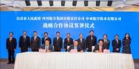 四川航空与自贡市政府 中亚航空技术有限公司三方签署战略合作协议 - 政府国有资产监督管理委员会