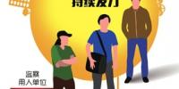 四川五年为166.9万名农民工等劳动者追发工资待遇105.7亿元 - 人民政府