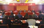 四川音乐学院召开会议学习贯彻党的十九大精神 - 四川音乐学院