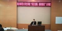 """文学院党委举行""""师大发展,我的责任""""大讨论活动 - 四川师范大学"""