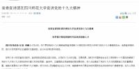 四川日报:省委宣讲团在四川师范大学宣讲党的十九大精神 - 四川师范大学