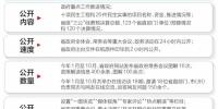 四川8个县市区试点基层政务公开 民生领域是重点 - Sichuan.Scol.Com.Cn