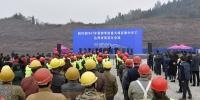 渠县12个重大项目集中开工 总投资41亿元 - Qx818.Com
