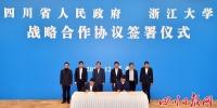四川省与浙江大学签署战略合作协议 - 人民政府