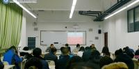 学校召开12月安全工作会 - 四川邮电职业技术学院