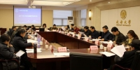 天府文化研究院召开2017年工作总结暨学术研讨会 - 成都大学