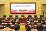 开启中飞院高质量发展新篇章 - 中国民用航空飞行学院