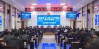 渠县第十八届人大常委会第9次会议召开 - Qx818.Com