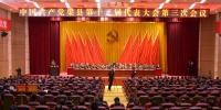 中共渠县第十三届代表大会第三次会议胜利闭幕 - Qx818.Com