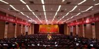 中国人民政治协商会议渠县第十四届委员会第三次会议隆重开幕 - Qx818.Com