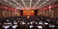 渠县第十八届人民代表大会第三次会议隆重召开 - Qx818.Com