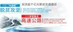 """2018年四川交通投资继续保持高位增长 脱贫攻坚是""""主战场"""" - 人民政府"""