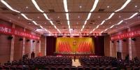渠县第十八届人民代表大会第三次会议胜利闭幕 - Qx818.Com