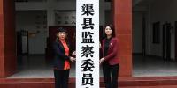 渠县监察委员会挂牌成立 - Qx818.Com