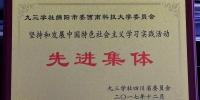 我校九三学社委员会被九三学社省委评为先进集体 - 西南科技大学