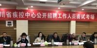 四川省疾病预防控制中心 2017年12月公开招聘工作人员面试工作顺利完成 - 疾病预防控制中心