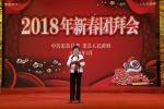"""我县""""2018年新春团拜会""""隆重举行 - Qx818.Com"""
